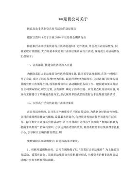 防范打击非法集资宣传月活动总结.doc