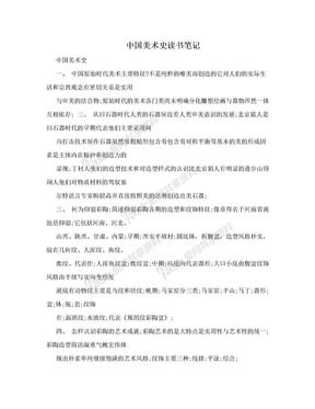 中国美术史读书笔记.doc
