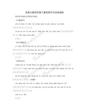 北师大版四年级下册看拼音写词语剖析.doc