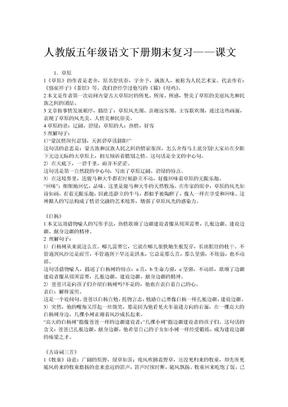 2019-2020年人教版五年级语文下册期末课文复习.doc