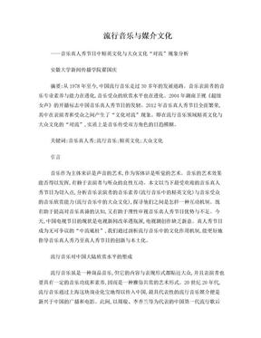 音乐精英文化与大众文化对流现象以中国好声音为例分析.doc
