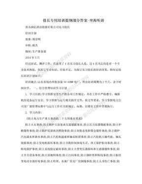 值长专用培训提纲部分答案-坐海听涛.doc