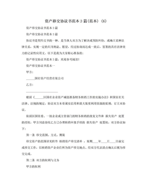 资产移交协议书范本3篇(范本) (6).doc