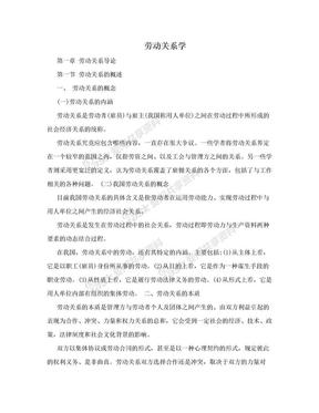 劳动关系学.doc