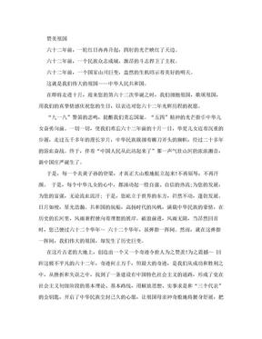 赞美祖国的文章.doc
