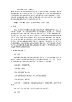 FTTH各种光纤接入技术探讨.doc