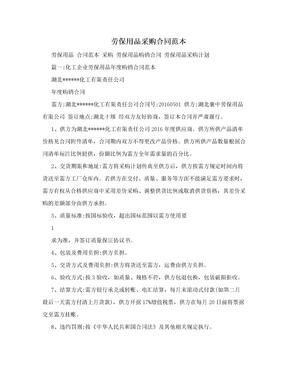 劳保用品采购合同范本.doc
