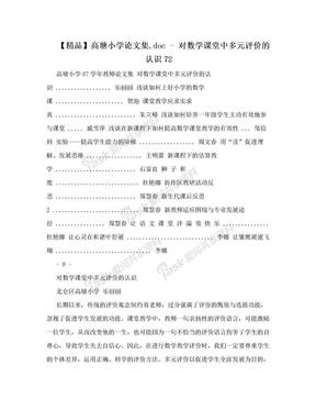 【精品】高塘小学论文集.doc - 对数学课堂中多元评价的认识72.doc