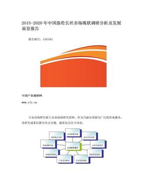 2015年涤纶长丝行业现状及发展趋势分析报告.doc