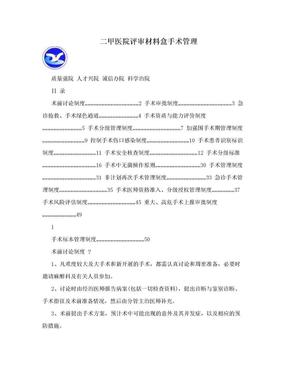 二甲医院评审材料盒手术管理.doc