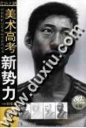 美术高考新势力_三.pdf