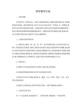 国学教学计划.doc
