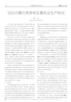 试论内蒙古草原牧区畜牧业生产特点.pdf