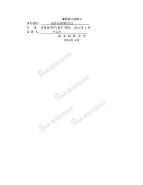 操作系统课程设计模板.doc