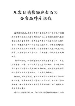 凡客诚品_夯实品牌是挑战.doc