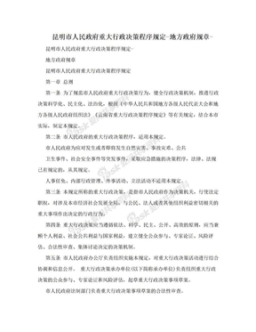 昆明市人民政府重大行政决策程序规定-地方政府规章-.doc