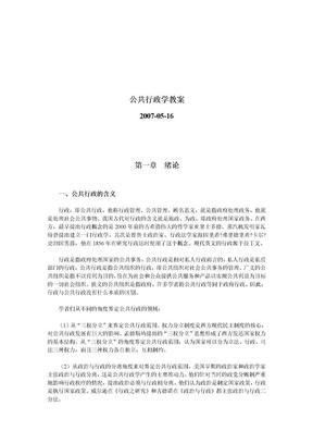 公共行政学教案.doc