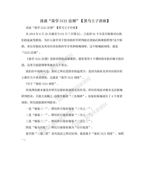 """浅谈""""量学3121法则""""【黑马王子讲座】.doc"""