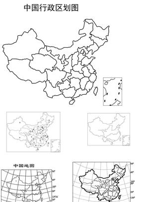 中国地理空白地图册.ppt