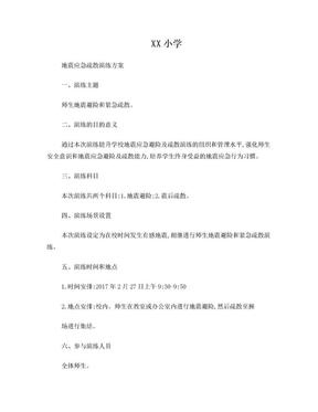 学校防震演练方案.doc