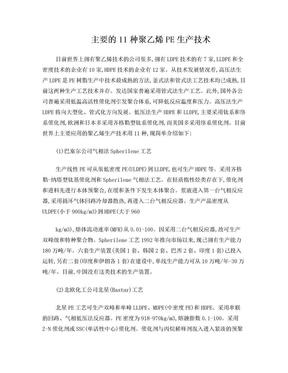PE生产工艺.doc