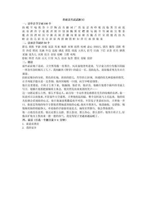 普通话考试试题(4).doc