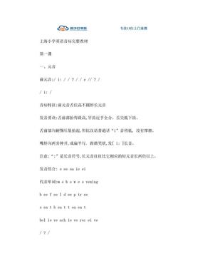 上海小学英语音标完整教材.doc