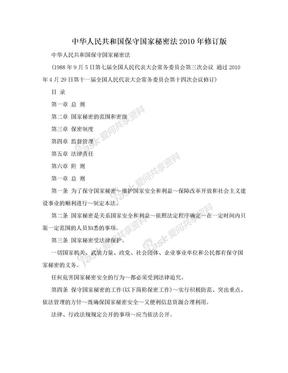 中华人民共和国保守国家秘密法2010年修订版.doc