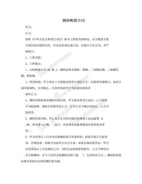 钢材购销合同.doc