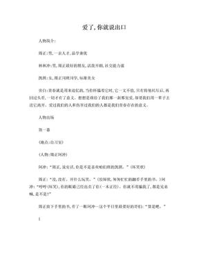 心理情景剧剧本(2).doc
