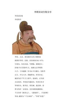 李煜诗词全集分享.doc