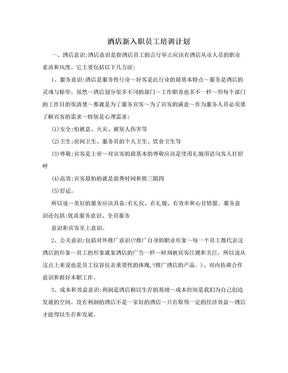 酒店新入职员工培训计划.doc