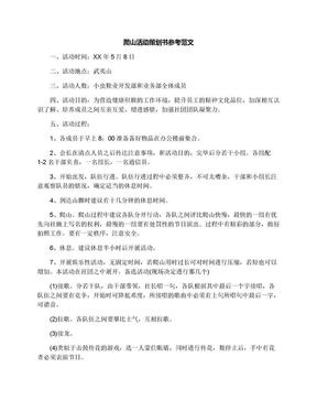 爬山活动策划书参考范文.docx