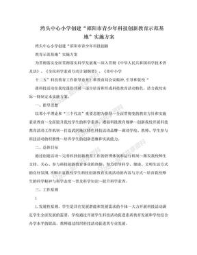 """湾头中心小学创建""""邵阳市青少年科技创新教育示范基地""""实施方案.doc"""