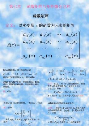 7函数矩阵与微分方程及广义逆.ppt