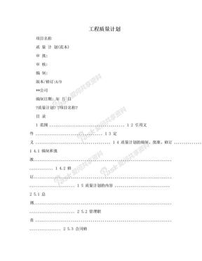 工程质量计划.doc