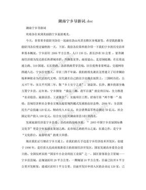 湖南宁乡导游词.doc.doc