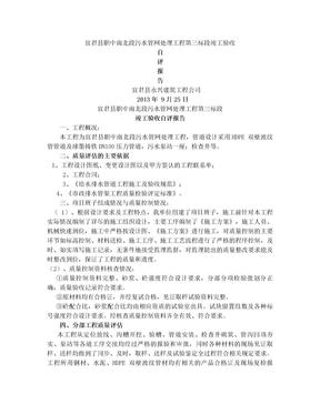污水管网工程竣工验收报告.doc