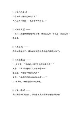 一句话震撼人心---50部经典电影台词集萃.doc