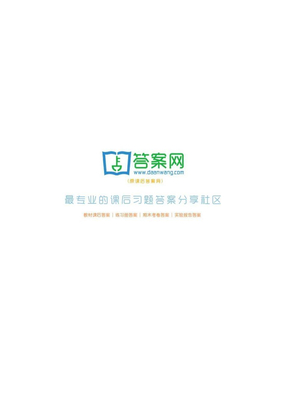大学物理_第三版_下册_吴泽华_课后答案[16-21章]_khdaw.pdf