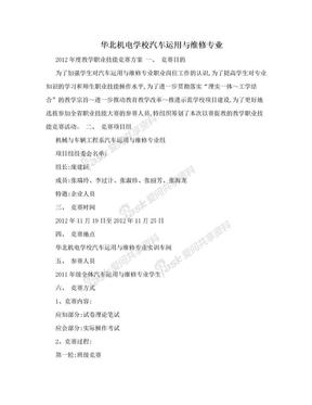 华北机电学校汽车运用与维修专业.doc