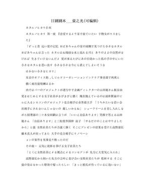 日剧剧本___萤之光(可编辑).doc