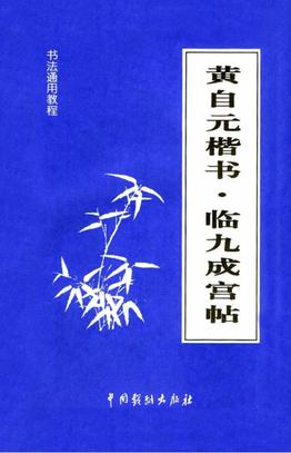 黄自元楷书临九成宫贴.pdf