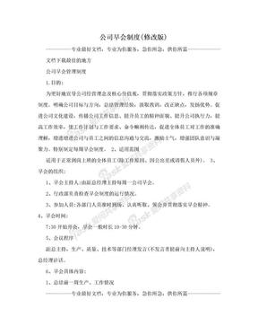 公司早会制度(修改版).doc