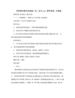 李清照诗歌对比阅读 高二语文ppt课件教案 人教版.doc