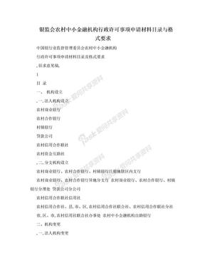 银监会农村中小金融机构行政许可事项申请材料目录与格式要求.doc