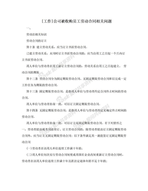 [工作]公司被收购员工劳动合同相关问题.doc