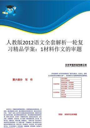 人教版2012语文全套解析一轮复习精品学案:1材料作文的审题.ppt