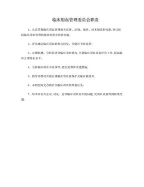 临床用血管理委员会职责.doc