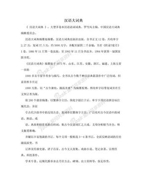 汉语大词典.doc